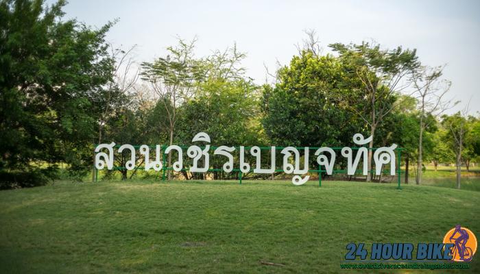 """สวนวชิรเบญจทัศ ที่ปั่นสุดชิลเดินทางสะดวก สวนสาธารณะที่มีขนาดใหญ่ มีความร่มรื่น และได้รับการขนามนามว่าเป็น """"ปอด"""" ของกรุงเทพมหานคร"""