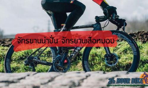 จักรยานน่าปั่น จักรยานเสือหมอบ