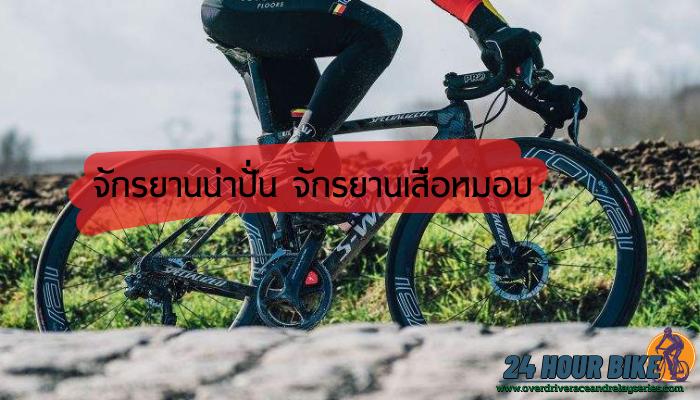 จักรยานน่าปั่น จักรยานเสือหมอบ จักรยานน่าปั่น วันนี้เราจะมานำเสนอจักรยานประเภทเสือหมอบ จักรยานประเภทนี้ถือว่าเป็นจักรยานที่นักปั่นชื่นชอบมาก