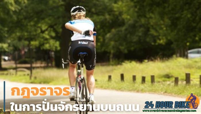 กฎจราจรกับการปั่นจักรยานบนท้องถนน ถ้าถามว่า การปั่นจักรยาน นั้นจำเป็นที่ต้องเข้าใจกฎจราจรบอกเลยว่ามันเป็นเรื่องที่จำเป็น เป็นอย่างมาก