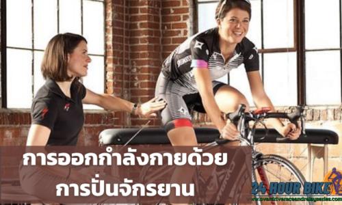 การออกกำลังกายด้วยการปั่นจักรยาน