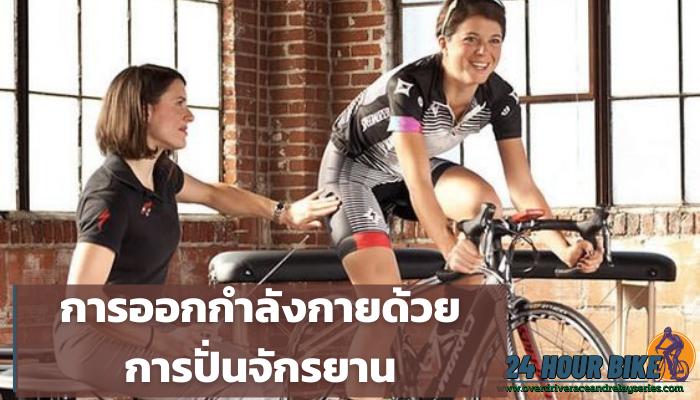 การออกกำลังกายด้วยการปั่นจักรยาน  จักรยานเหล่านี้สามารถเป็นเครื่องมือฝึกซ้อมที่มีประสิทธิภาพสูงได้ ตราบใดที่คุณไม่เพียงแค่กระโดดขึ้น