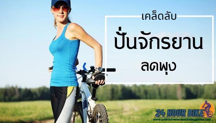 ปั่นจักรยานลดพุง  การปั่นจักรยานถือเป็นวิธีออกกำลังกายยอดฮิตที่สามารถทำได้ที่บ้าน และเป็นตัวเลือกที่สามารถพาคุณออกไปพบโลกกว้างได้อีกด้วย