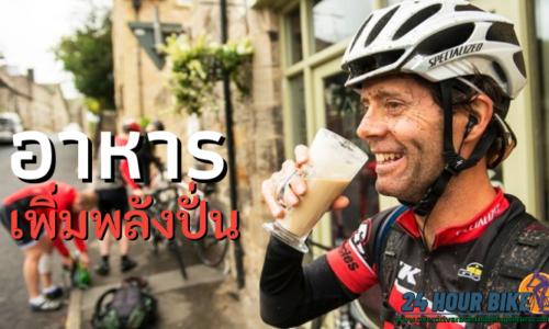 อาหารเพิ่มพลังนักปั่นจักรยาน