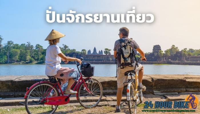 ปั่นจักรยานเที่ยว อีกหนึ่งกิจกรรมที่นอกจากได้สุขภาพแล้ว ก็ยังเป็นการท่องเที่ยวไปในตัวได้อีกด้วย ในปัจจุบันจะเห็นได้ว่าผู้คนหันมา ปั่นจักรยาน