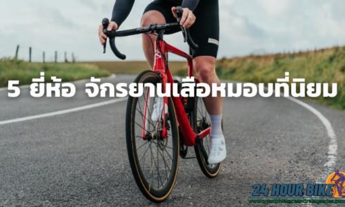 5 ยี่ห้อ จักรยานเสือหมอบที่นิยม