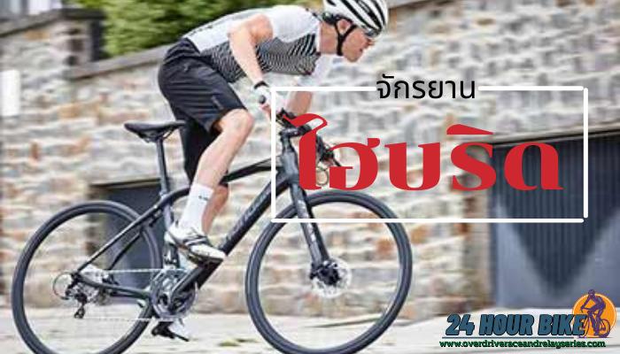 จักรยาน ไฮบริด สำหรับมือใหม่หัดปั่นทั้งหลาย ที่กำลังจะก้าวขาเข้าสู่วงการนักปั่นจักรยานอย่างเต็มตัว แต่ยังตอบตัวเองไม่ได้ว่าจะไปทางไหนดี
